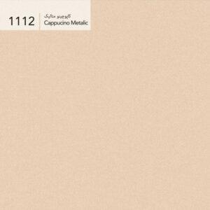 ورق ام دی اف MDF شرکت پاک چوب رنگ کاپوچینو متالیک کد 1112