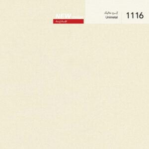 ورق ام دی اف MDF شرکت پاک چوب رنگ کرم متالیک کد 1116